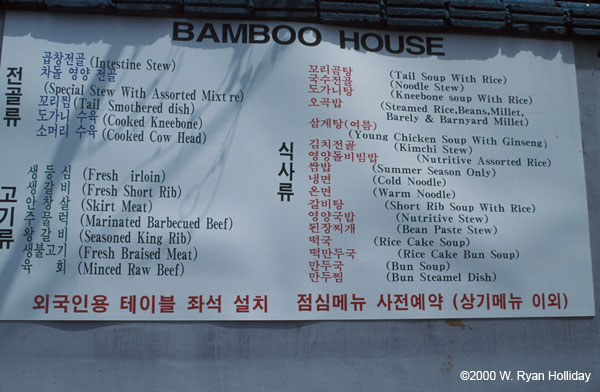 Edmonton North Side Korean Restaurant